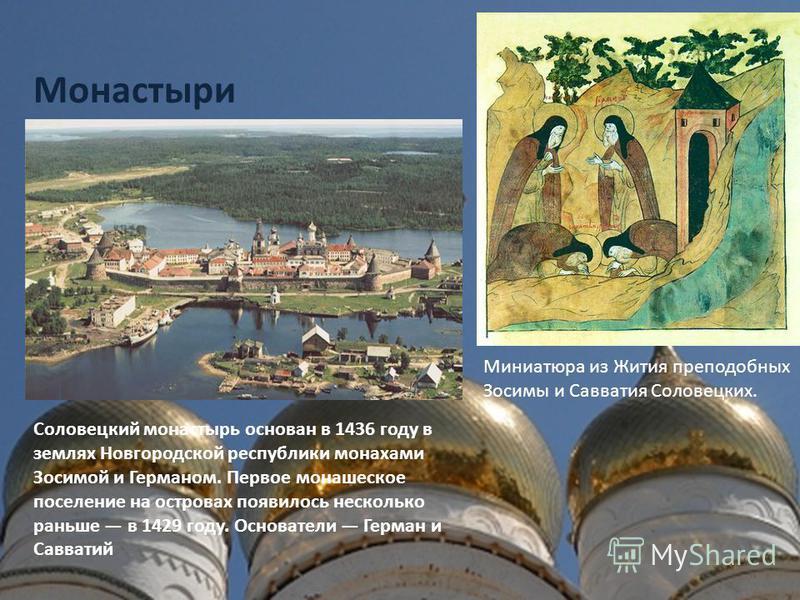 Монастыри Соловецкий монастырь основан в 1436 году в землях Новгородской республики монахами Зосимой и Германом. Первое монашеское поселение на островах появилось несколько раньше в 1429 году. Основатели Герман и Савватий Миниатюра из Жития преподобн