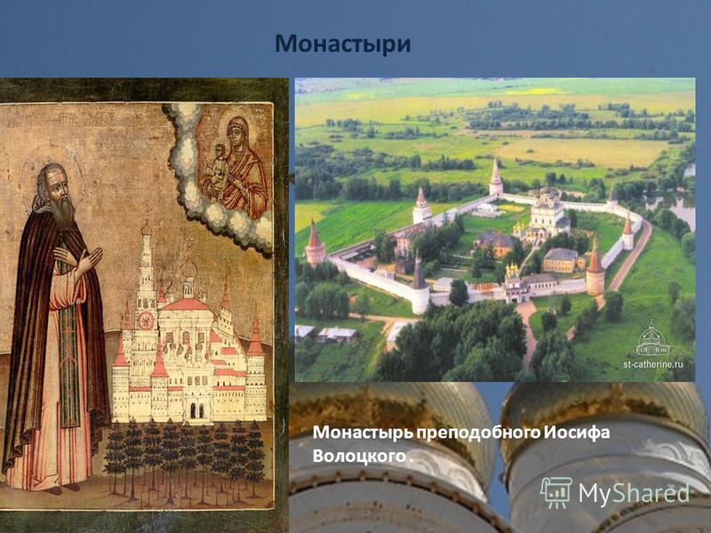 Монастыри Монастырь преподобного Иосифа Волоцкого.