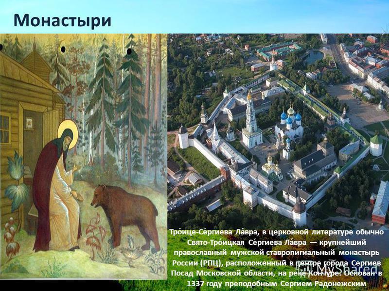 Монастыри Тро́ице-Се́ргиева Ла́вра, в церковной литературе обычно Свято-Тро́ицкая Се́ргиева Ла́вра крупнейший православный мужской ставропигиальный монастырь России (РПЦ), расположенный в центре города Сергиев Посад Московской области, на реке Кончур