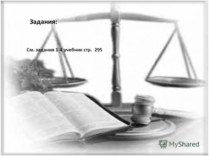Задания: См. задания 1-4 учебник стр. 295