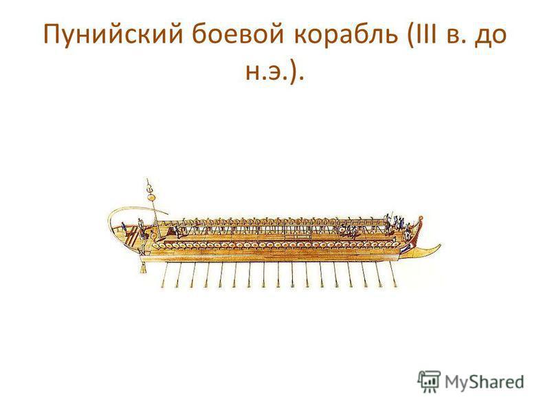 Пунийский боевой корабль (III в. до н.э.).