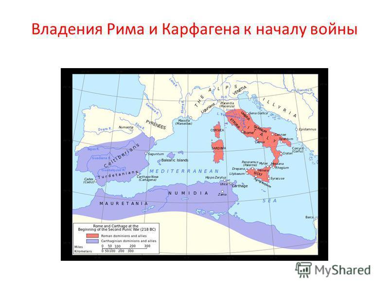 Владения Рима и Карфагена к началу войны