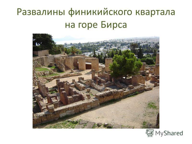 Развалины финикийского квартала на горе Бирса