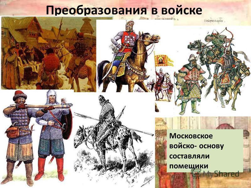 Преобразования в войске Московское войско- основу составляли помещики