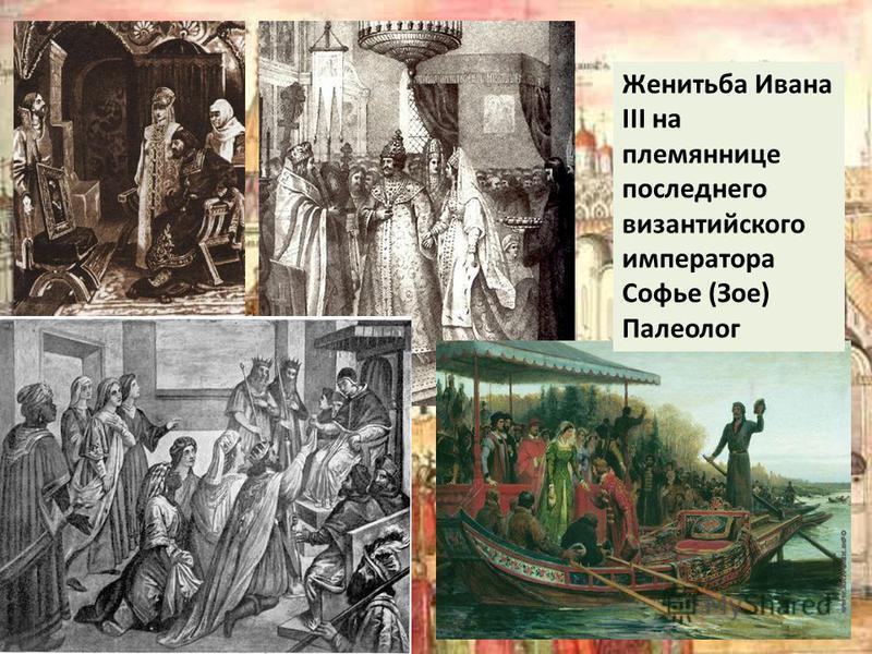 Женитьба Ивана III на племяннице последнего византийского императора Софье (Зое) Палеолог