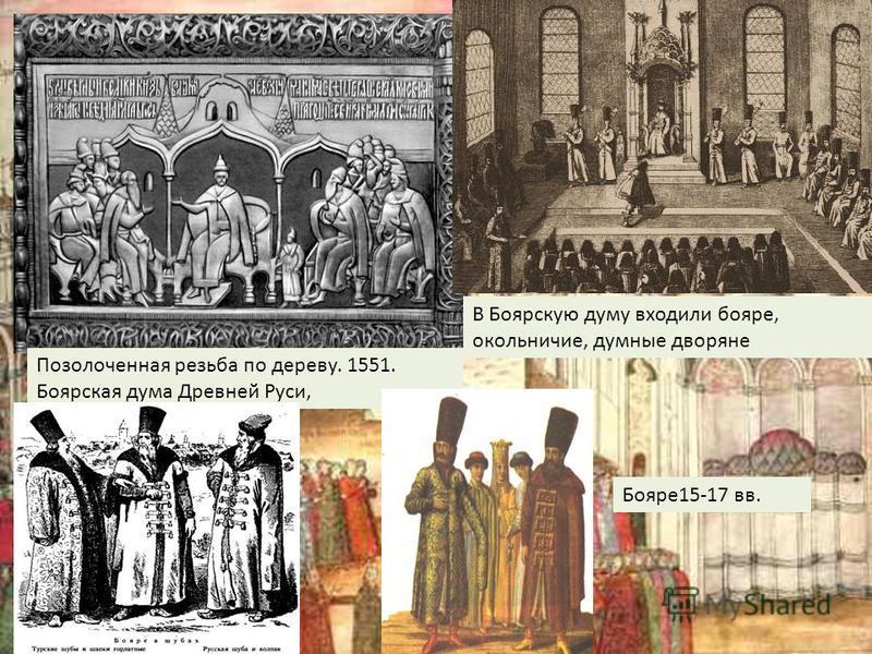Позолоченная резьба по дереву. 1551. Боярская дума Древней Руси, В Боярскую думу входили бояре, окольничие, думные дворяне Бояре 15-17 вв.