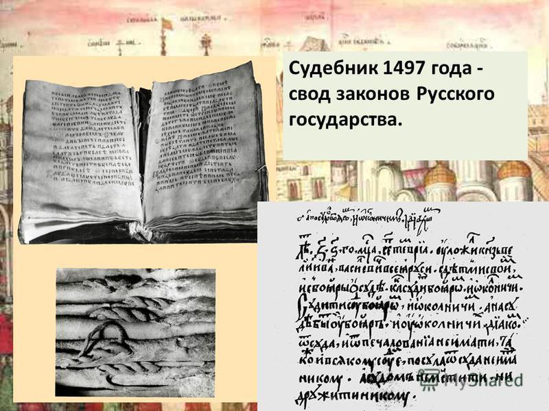 Судебник 1497 года - свод законов Русского государства.