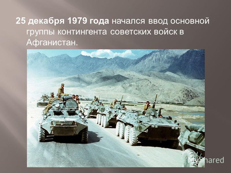25 декабря 1979 года начался ввод основной группы контингента советских войск в Афганистан.