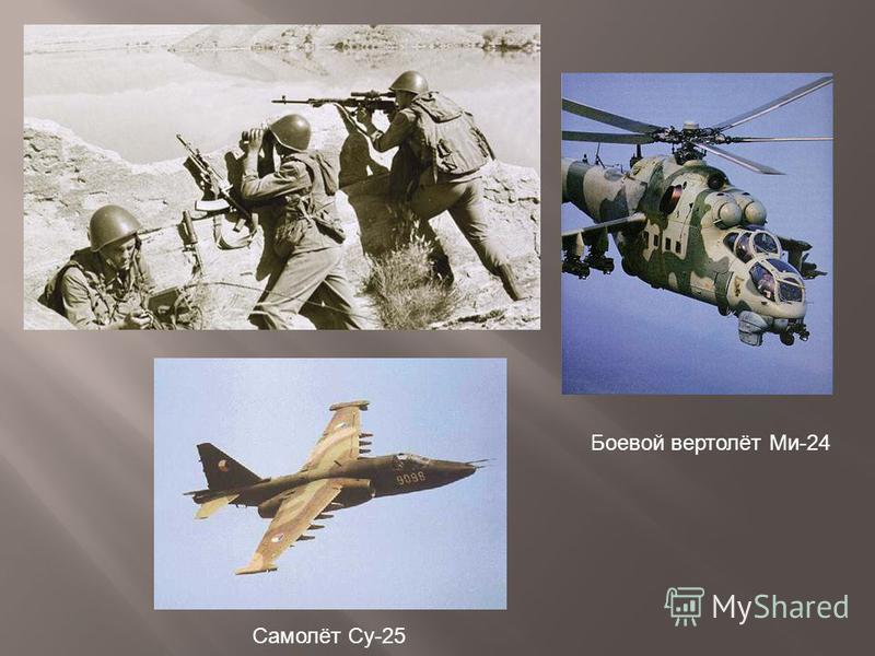 Боевой вертолёт Ми-24 Самолёт Су-25