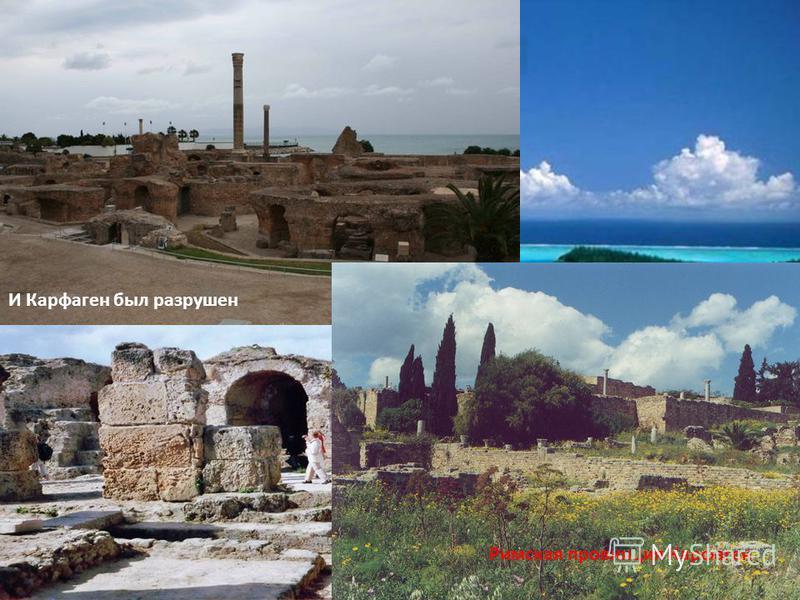 И Карфаген был разрушен Римская провинция Карфаген