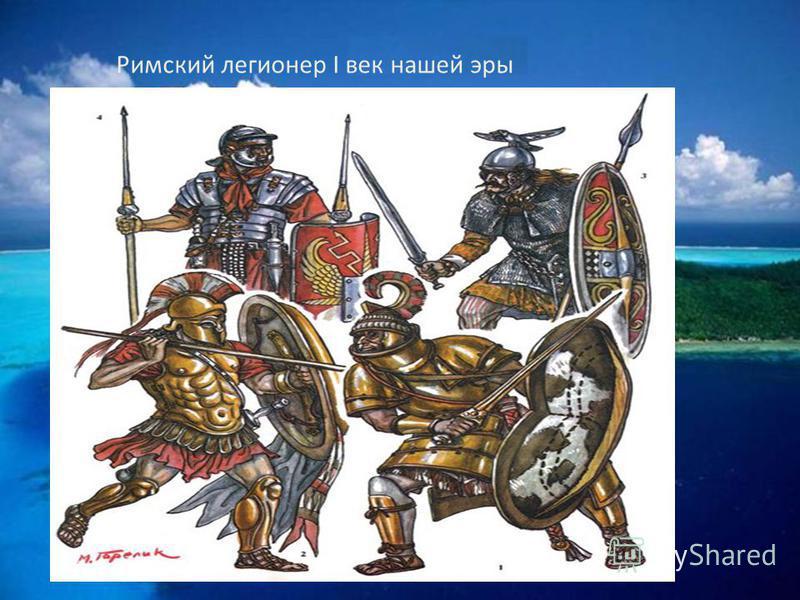 Римский легионер I век нашей эры