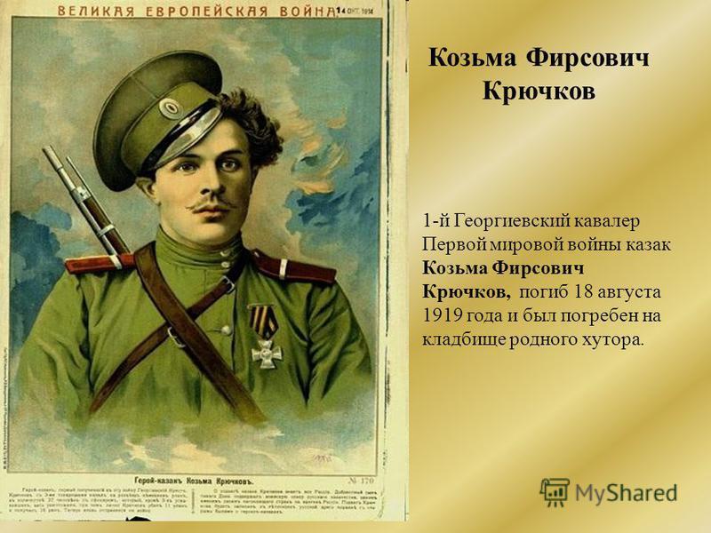 1-й Георгиевский кавалер Первой мировой войны казак Козьма Фирсович Крючков, погиб 18 августа 1919 года и был погребен на кладбище родного хутора. Козьма Фирсович Крючков