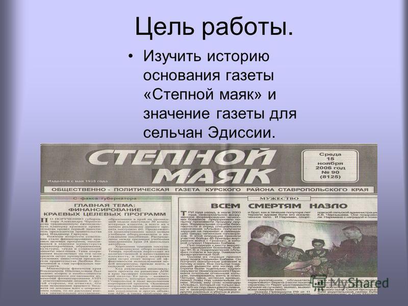 Цель работы. Изучить историю основания газеты «Степной маяк» и значение газеты для сельчан Эдиссии.