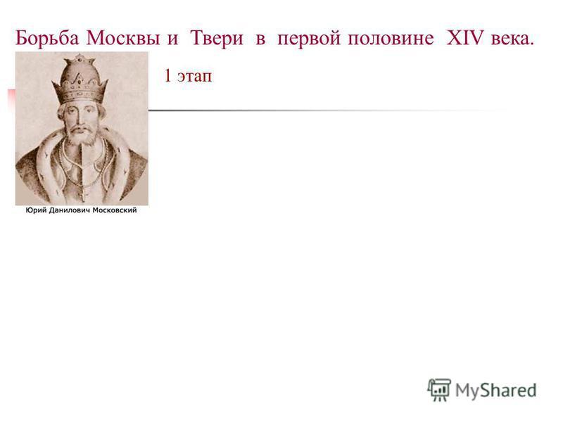Борьба Москвы и Твери в первой половине XIV века. 1 этап