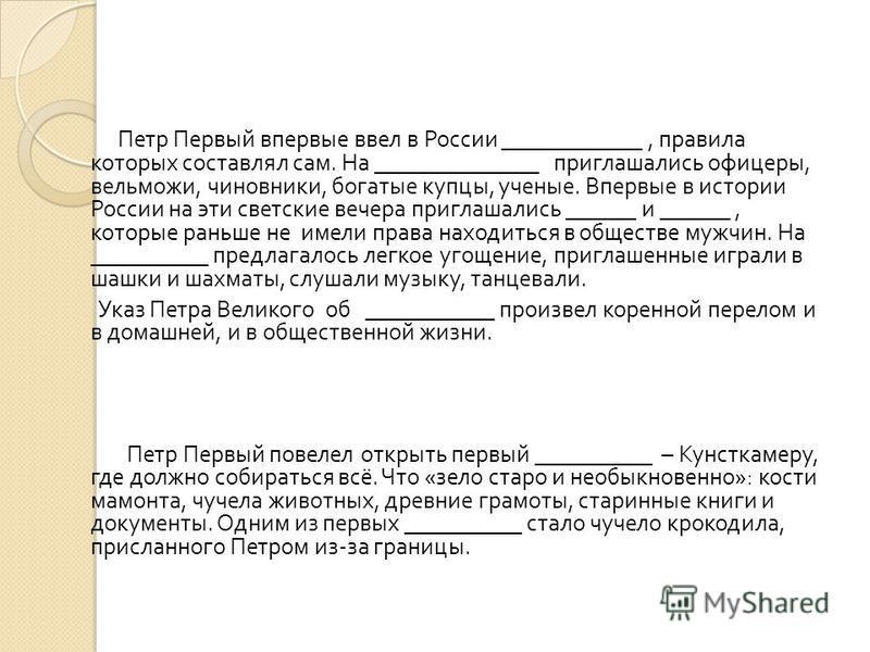 Петр Первый впервые ввел в России ____________, правила которых составлял сам. На ______________ приглашались офицеры, вельможи, чиновники, богатые купцы, ученые. Впервые в истории России на эти светские вечера приглашались ______ и ______, которые р
