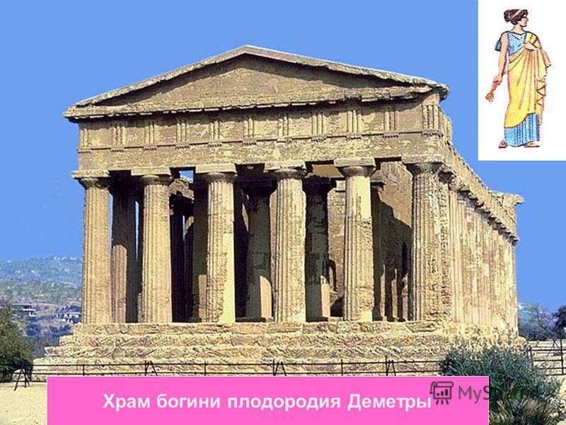 Храм богини плодородия Деметры