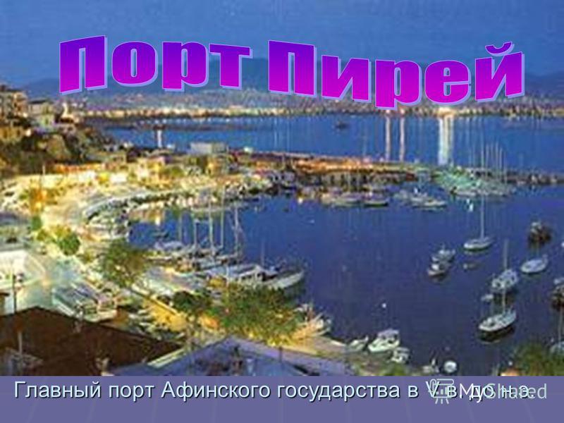 Главный порт Афинского государства в V в. до н.э.