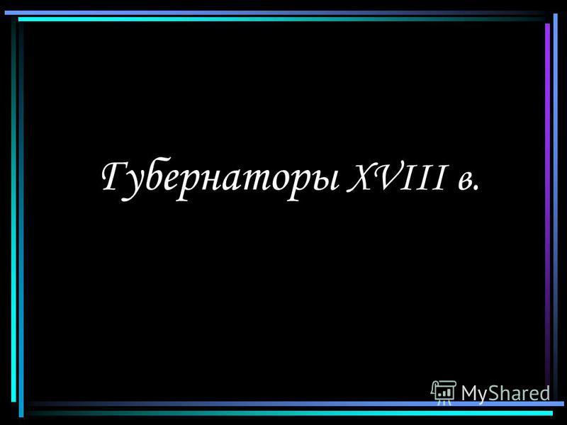 Губернаторы XVIII в.