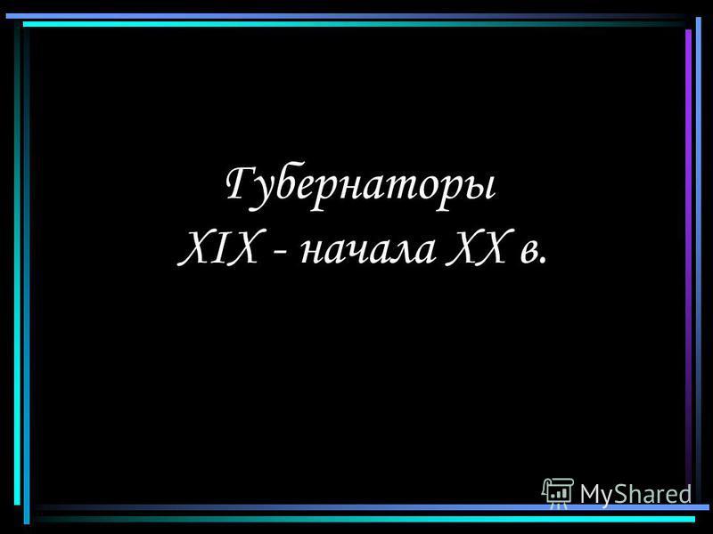 Губернаторы XIX - начала XX в.