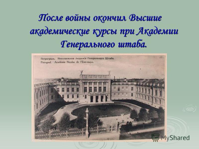 После войны окончил Высшие академические курсы при Академии Генерального штаба.