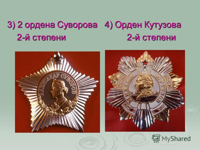 3) 2 ордена Суворова 4) Орден Кутузова 2-й степени 2-й степени 2-й степени 2-й степени