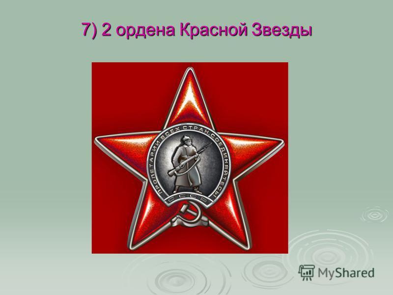 7) 2 ордена Красной Звезды