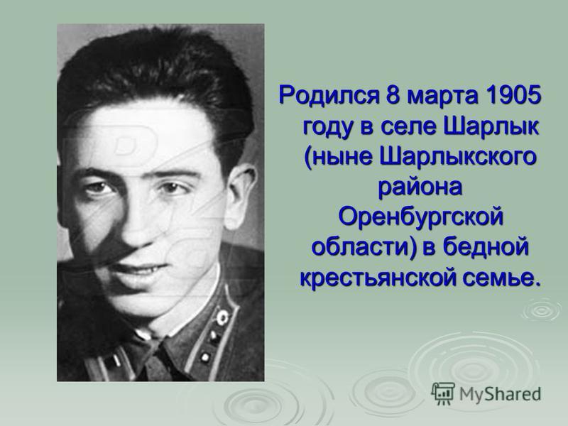 Родился 8 марта 1905 году в селе Шарлык (ныне Шарлыкского района Оренбургской области) в бедной крестьянской семье.