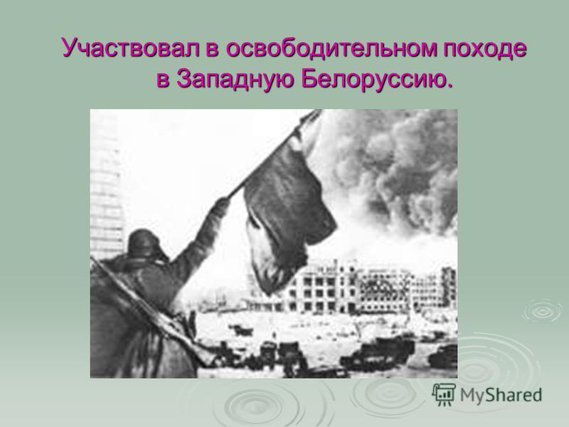 Участвовал в освободительном походе в Западную Белоруссию.