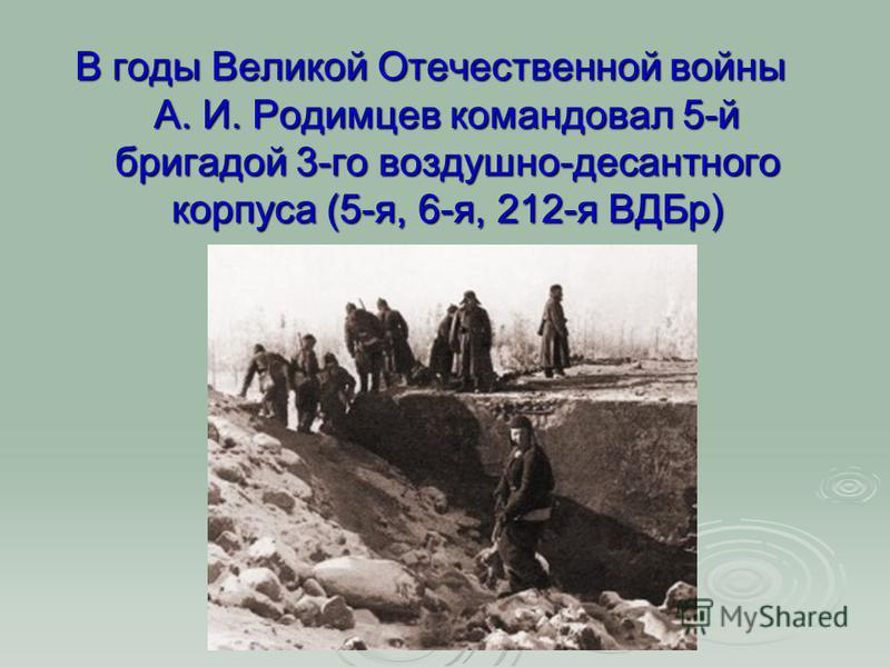 В годы Великой Отечественной войны А. И. Родимцев командовал 5-й бригадой 3-го воздушно-десантного корпуса (5-я, 6-я, 212-я ВДБр)