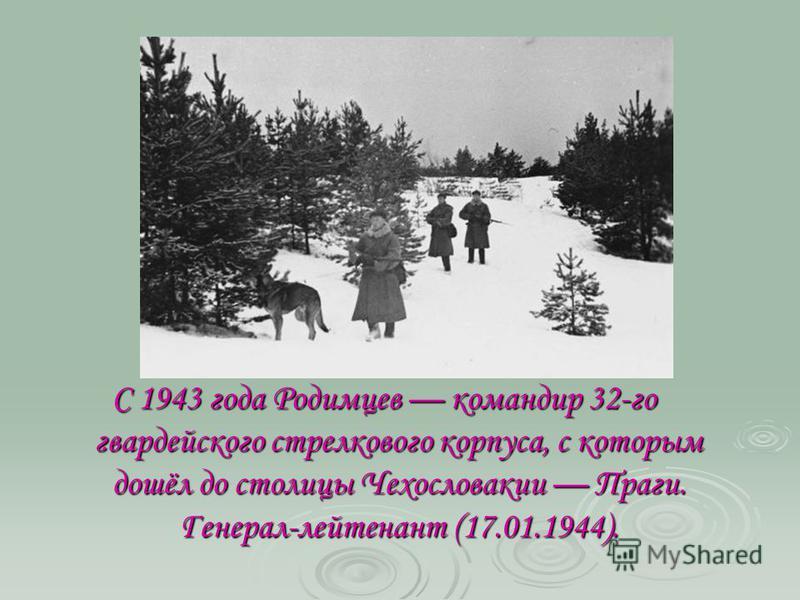 С 1943 года Родимцев командир 32-го гвардейского стрелкового корпуса, с которым дошёл до столицы Чехословакии Праги. Генерал-лейтенант (17.01.1944).
