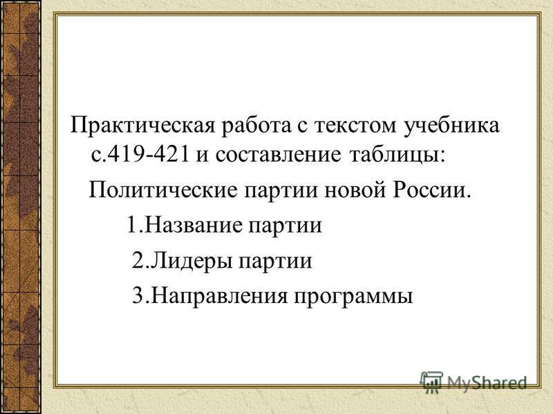Практическая работа с текстом учебника с.419-421 и составление таблицы: Политические партии новой России. 1. Название партии 2. Лидеры партии 3. Направления программы