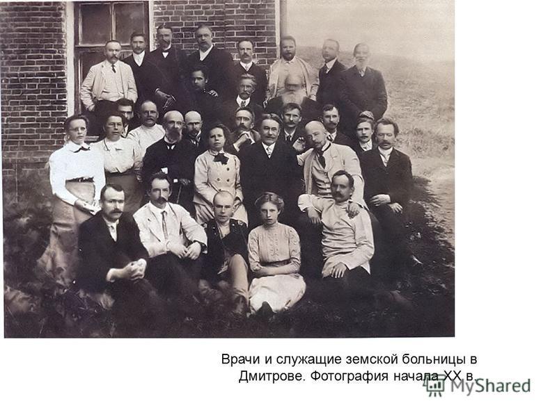 Врачи и служащие земской больницы в Дмитрове. Фотография начала ХХ в.