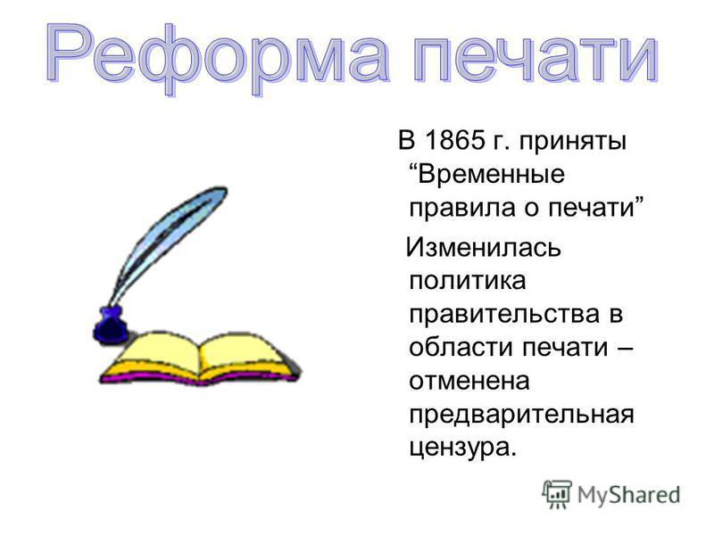 В 1865 г. приняты Временные правила о печати Изменилась политика правительства в области печати – отменена предварительная цензура.