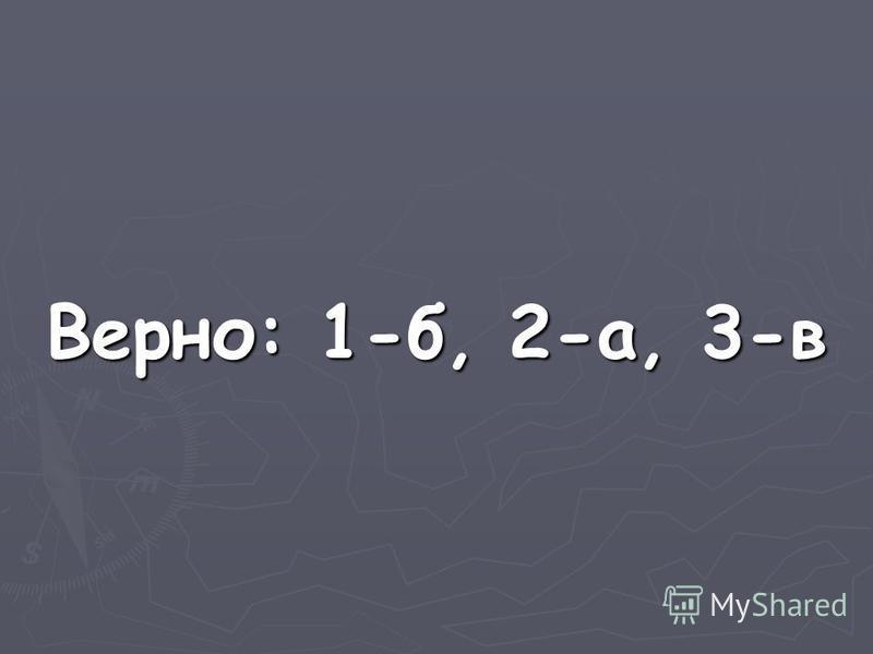 Верно: 1-б, 2-а, 3-в