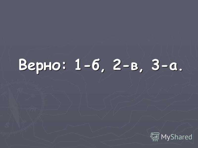 Верно: 1-б, 2-в, 3-а.