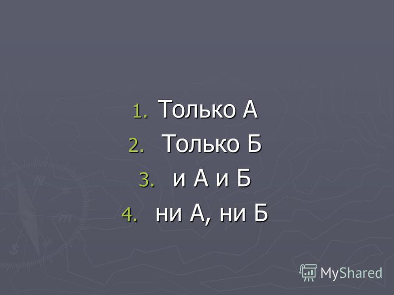 1. Только А 2. Только Б 3. и А и Б 4. ни А, ни Б