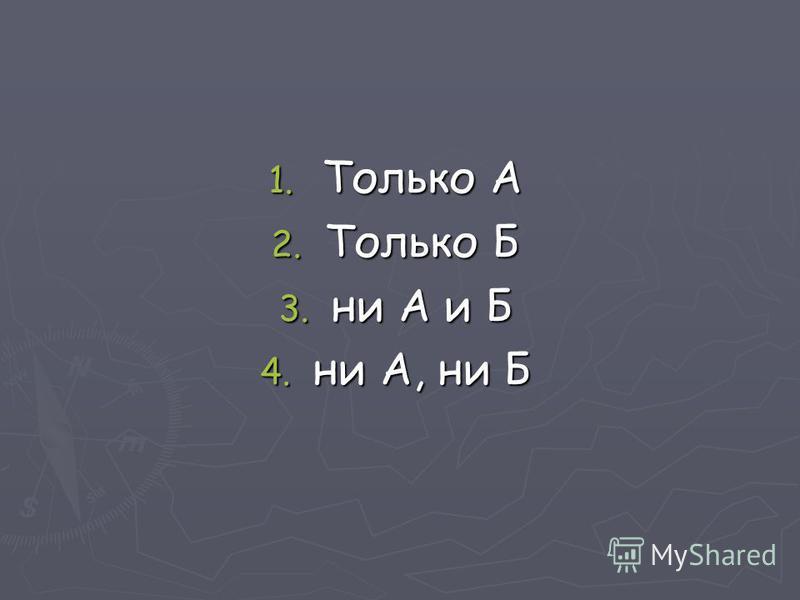 1. Только А 2. Только Б 3. ни А и Б 4. ни А, ни Б