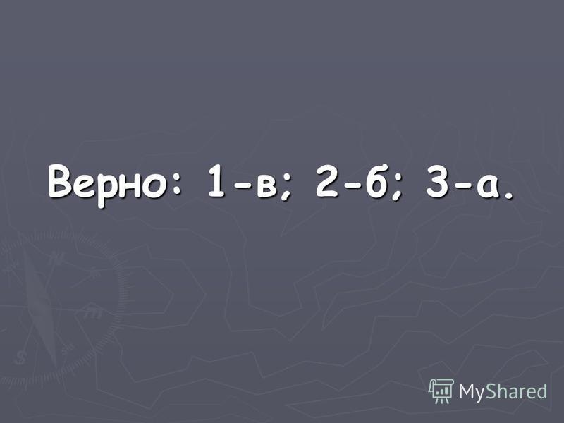 Верно: 1-в; 2-б; 3-а.