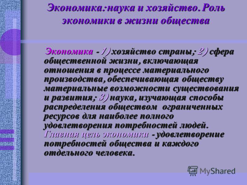 Экономика : наука и хозяйство. Роль экономики в жизни общества Экономика : наука и хозяйство. Роль экономики в жизни общества Экономика - 1) хозяйство страны ; 2) сфера общественной жизни, включающая отношения в процессе материального производства, о
