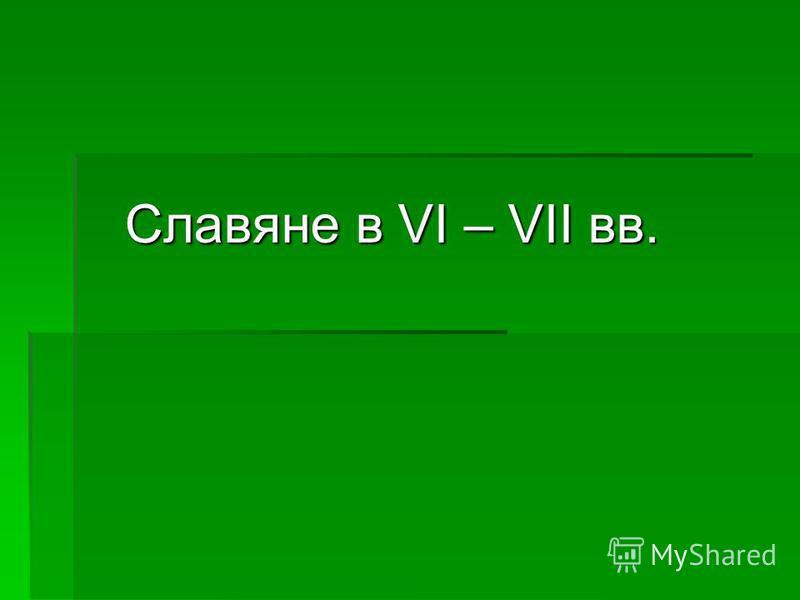 Славяне в VI – VII вв.