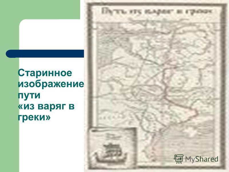 Старинное изображение пути «из варяг в греки»