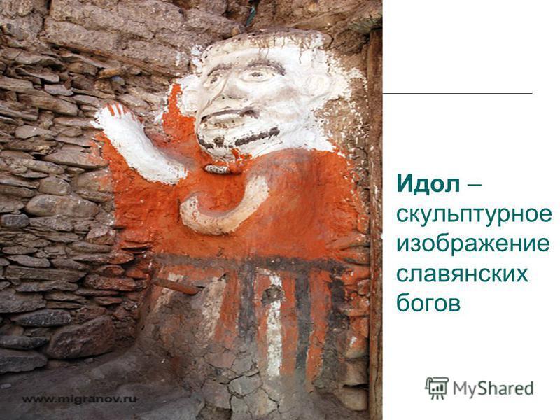 Идол – скульптурное изображение славянских богов
