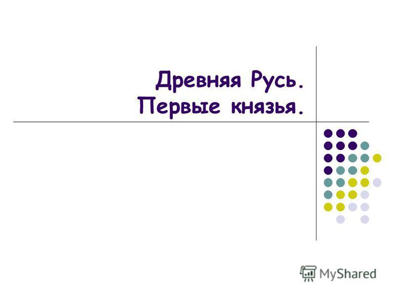 Древняя Русь. Первые князья.