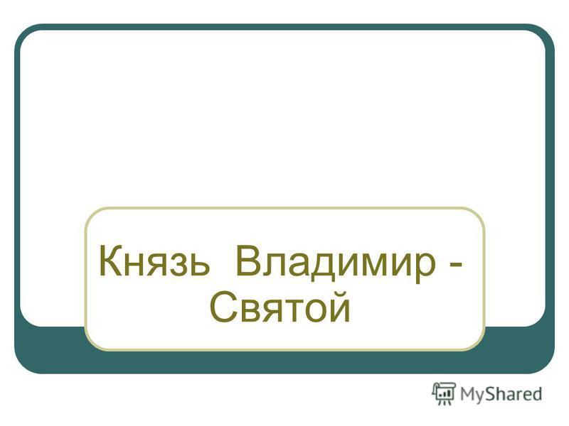 Князь Владимир - Святой