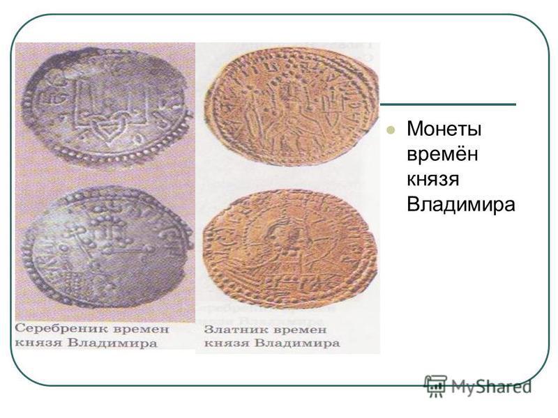 Монеты времён князя Владимира