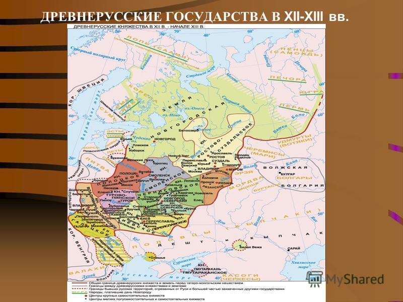 ДРЕВНЕРУССКИЕ ГОСУДАРСТВА В XII-XIII вв.