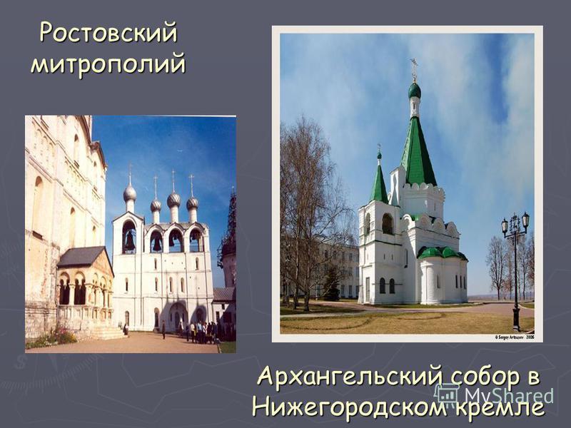 Ростовский митрополий Архангельский собор в Нижегородском кремле