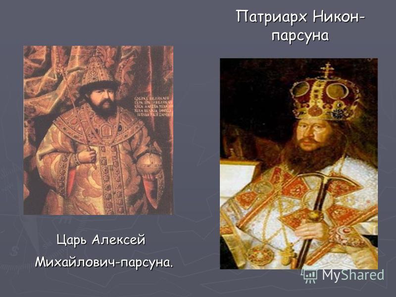 Патриарх Никон- парсуна Царь Алексей Михайлович-парсуна. Царь Алексей Михайлович-парсуна.