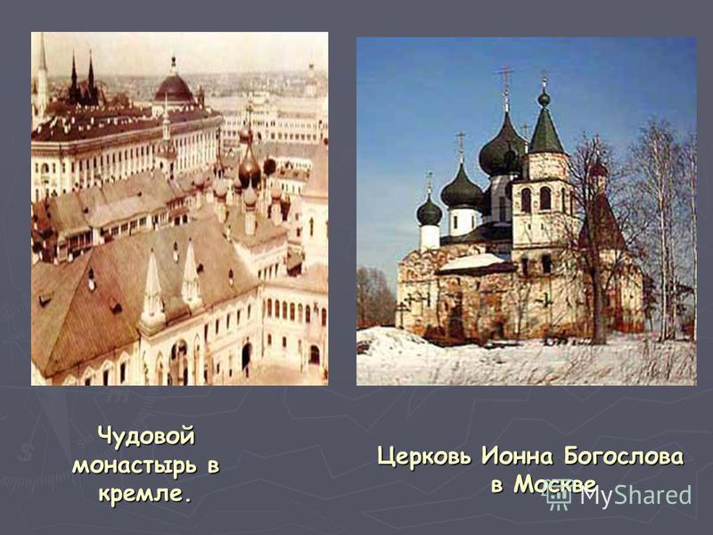 Чудовой монастырь в кремле. Церковь Ионна Богослова в Москве
