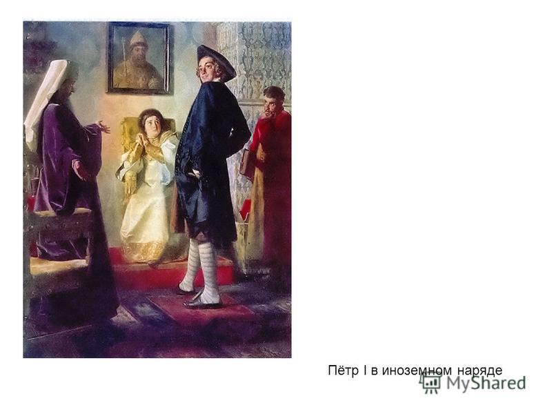 Пётр I в иноземном наряде